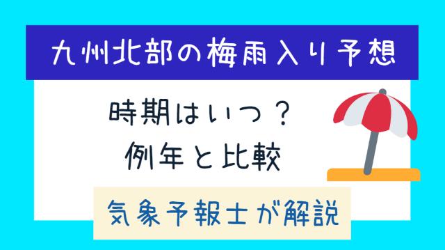 【九州北部の梅雨入り予想】2020年はいつ?平年との比較【気象予報士が解説】