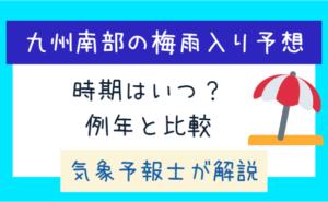 【九州南部の梅雨入り予想】2020年はいつ?平年の時期との比較【気象予報士が解説】