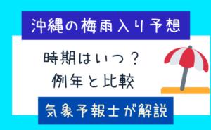 【2020年】沖縄県の梅雨入り時期はいつ?例年と比較【気象予報士が解説】