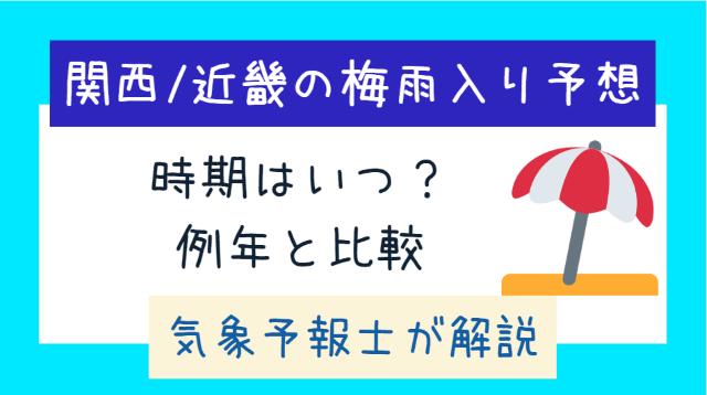 【関西/近畿の梅雨入り予想】2020年はいつ?平均との比較【気象予報士が解説】