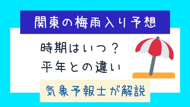 【関東の梅雨入り予想】2020年はいつ?例年の平均との違い【気象予報士が解説】