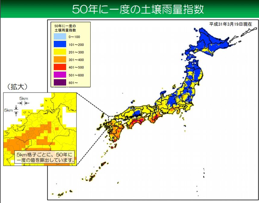 50年に一度の土壌雨量指数の発表基準