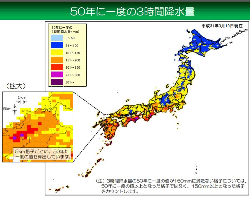 大雨特別警報3時間の降水量の発表基準
