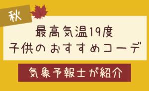 【最高気温19度の服装(雨の日も)】子供の秋のおすすめコーデを紹介
