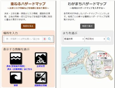 【図解】ハザードマップとは何?気象予報士が簡単に解説!