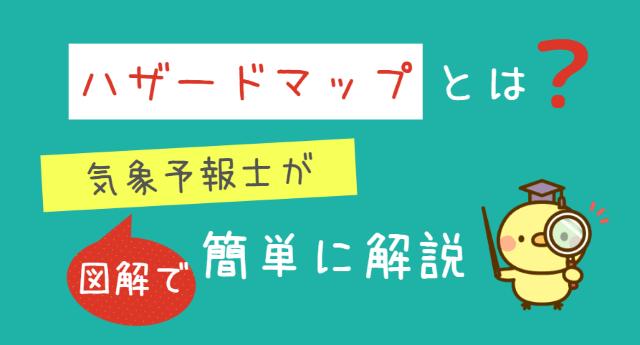 【図解】ハザードマップとは何?簡単に気象予報士が解説!