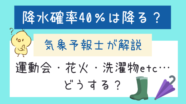 降水確率40%は降る?運動会/花火/洗濯物はどうか【気象予報士が解説】